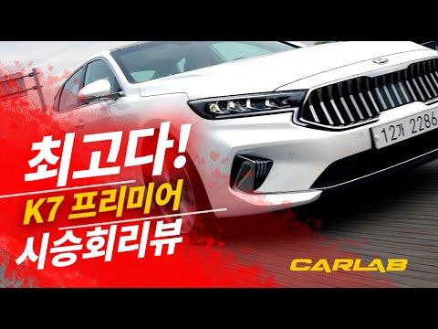 [CARLAB] 최고다! 기아 신형 K7 주행리뷰