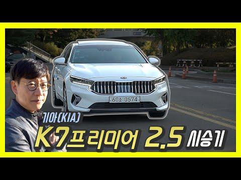 [김한용의 MOCAR] 기아 K7 프리미어 신기한 2.5 엔진 시승기…곧 나올 신형 그랜저와 비교한다면?