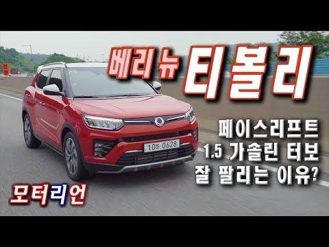 [모터리언] 쌍용 베리 뉴 티볼리 1.5터보 시승기