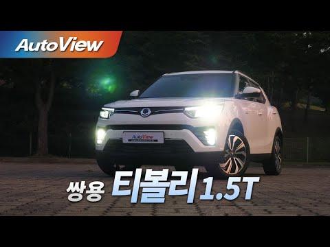 [오토뷰] 쌍용 티볼리 1.5T 4WD 2019 시승기