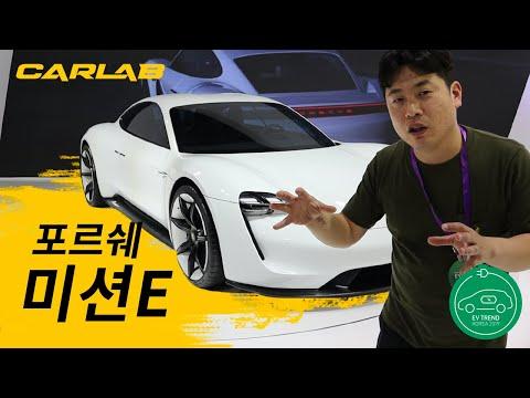[카랩] 내년초 국내출시하는 타이칸 미리보기! 포르쉐 미션E 컨셉트