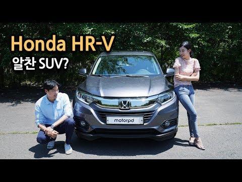 [모터피디] 혼다 HR-V | 연비와 공간성을 모두 잡은 알찬 소형 SUV