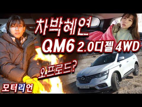 [모터리언] 두 번째 차박혜연 & 르노삼성 QM6 2.0 디젤 4WD 시승기 & 간단 오프로드 주행