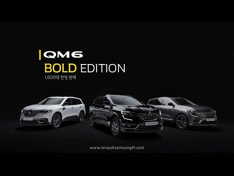 [오피셜] 르노삼성자동차 QM6 BOLD EDITION_출시(30s)