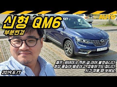 [장진택 mediaAUTO] 부분변경된 QM6, 뭐가 바뀌었나?