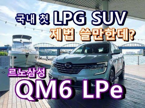 [M오토데일리] 르노삼성 QM6 LPe, 국내 첫 LPG SUV 제법 쓸만한데?