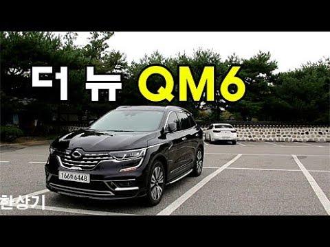 [한상기 르노삼성 더 뉴 QM6 2.0 디젤 4WD 프리미에르 시승기