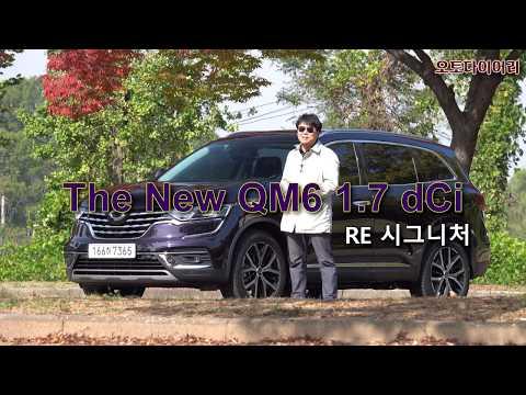 [Autodiary] 르노삼성 QM6 1.7dci, 욕심버리고 실리 택한 중형 SUV