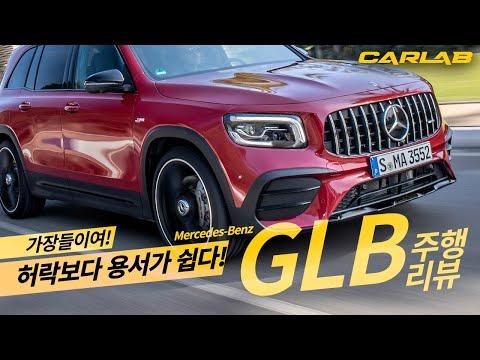 [카랩] 믿고 가도 될듯! 벤츠 GLB 주행 리뷰 (GLB200, GLB35 AMG)