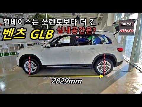 [TNK프리오토] 휠베이스는 쏘렌토보다 더 길어요 벤츠 GLB 실내 공간은? ( Mercedes Benz GLB 220/250)