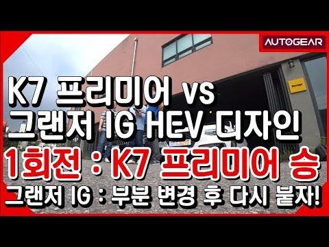 [오토기어] K7 프리미어 vs 그랜저 HEV
