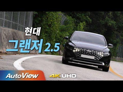 [오토뷰] 경쟁차가 없다…현대 그랜저 2.5 시승기