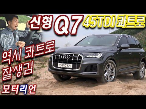 [모터리언] 잘생김 + 콰트로의 저력! 아우디 Q7 45 TDI 콰트로 시승기 Audi Q7 45 TDI Quattro