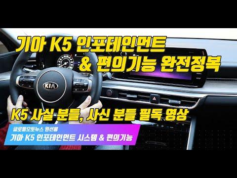 [글로벌오토뉴스] 기아 K5 인포테인먼트 & 편의기능 완전정복