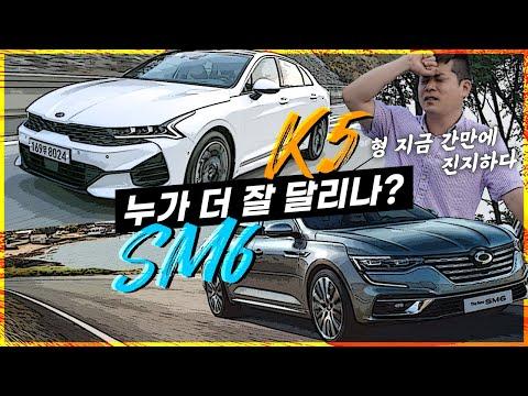 [카랩] [비교시승] K5 vs SM6 뭐사지? 장단점, 차이점 깐깐 비교! _주행편