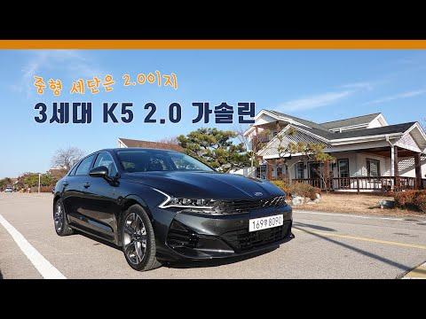 [Autoherald TV] 중형 세단은 누가 뭐래도, 신형 K5 2.0 가솔린이 제격(2020 OPTIMA)