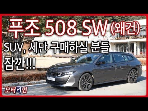 [모터리언] SUV, 세단 구매하실 분들 잠깐! 푸조 508 SW 시승기