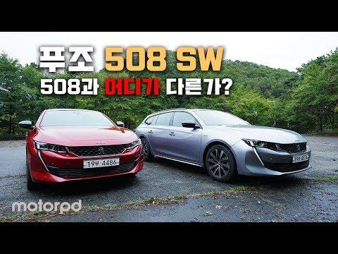 [모터피디] 푸조 508 SW - 중형 왜건 508 SW와 함께 달려보았습니다. 508과 어디가 다르냐고요?