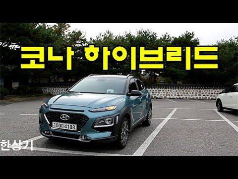 [한상기] 현대 코나 하이브리드 시승기