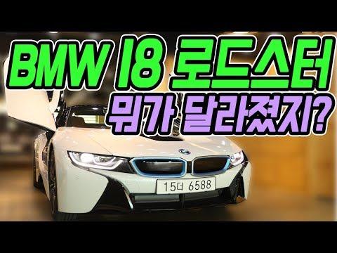 [오렌지커스텀] 2019 BMW I8 로드스터 제가 한번 타봤습니다! 달라진 점은?