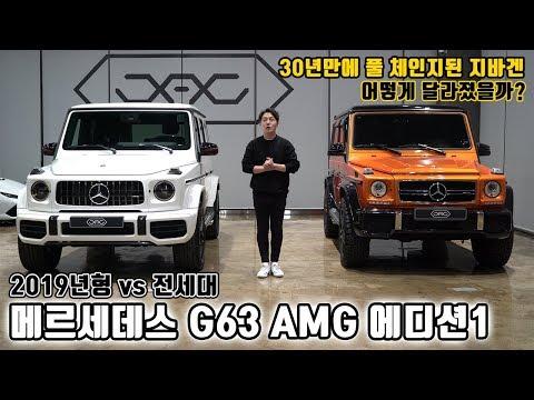 [제이앤제이] 30년만에 풀 체인지된 G63 AMG 지바겐! 과연 어떻게 바뀌었을까?
