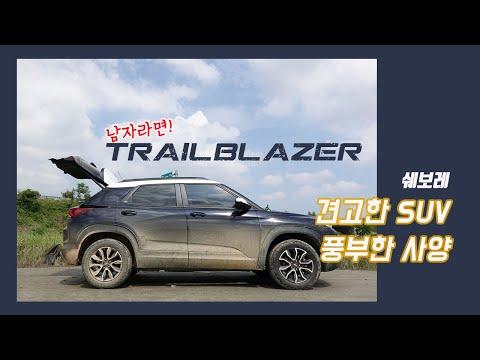 [오토헤럴드] [편파시승 #2] 쉐보레 트레일블레이저 흔들리지 않는 SUV
