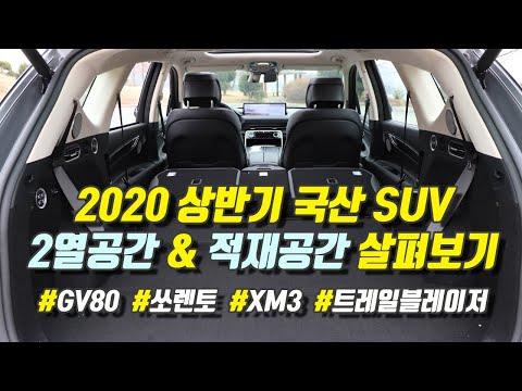 [글로벌오토뉴스] 상반기 국산 SUV 2열공간 & 적재공간 살펴보기 (feat. GV80, 쏘렌토, XM3, 트레일블레이저)