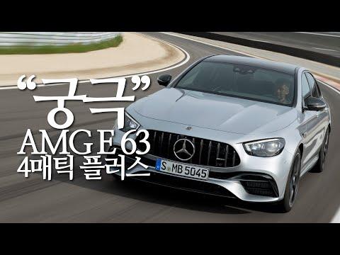 [문기자의자동차생활] 신차정보_ 궁극의 세단...메르세데스-AMG E 63 4매틱 플러스
