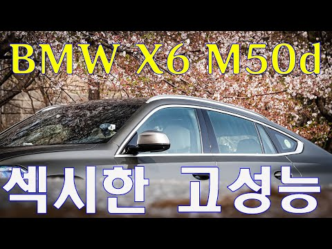 [오토다이어리] BMW X6 M50d, 섹시한 고성능 SUV