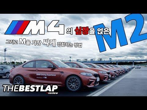 [더베스트랩] BMW M4의 심장을 얹은 M2 컴페티션 파워 리뷰 그리고 M을 가장 싸게 체험하는 방법