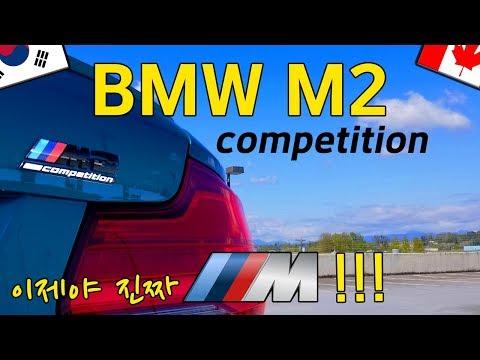 [한국남자] [리뷰,시승] 2019 BMW M2 컴페티션_진정한 M이 되었습니다_이것이 M2 다 !?