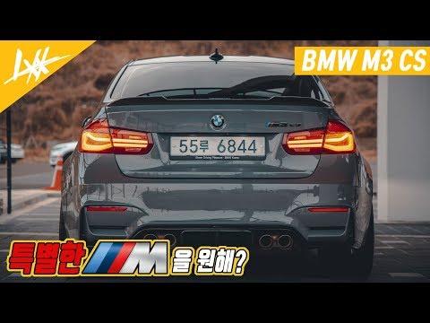 [LUXXTV] 진정한 M3중 M3 | BMW M3 CS