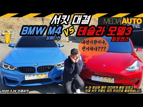 [장진택] 서킷 대결, BMW M4 컴페티션 vs 테슬라 모델3 퍼포먼스 (인제 서킷, 가솔린 터보 vs 전기 모터, 제로백, 브레이킹, 소음, 랩타임 대결)