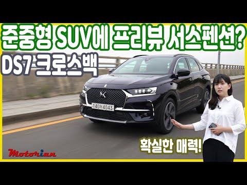 [모터리언] 전자제어 서스펜션 달린 준중형 SUV? 매력이 확실한 DS7 크로스백 시승기