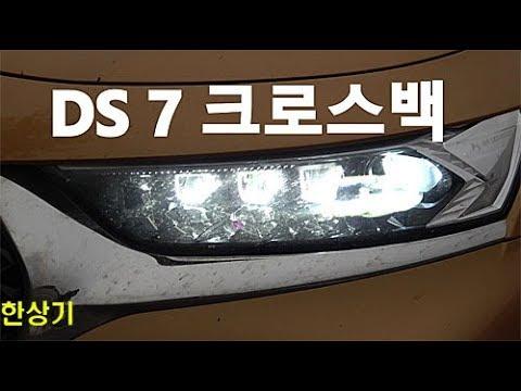 [한상기] 개성 넘치는 DS 7 크로스백의 시계와 LED 헤드램프