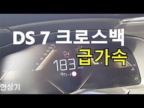 [한상기] DS 7 크로스백 블루HDi 180 0→183km/h 가속