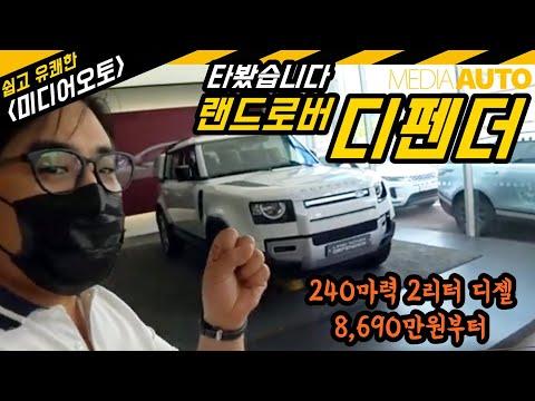 [미디어오토] 랜드로버 디펜더 타봤어요...헤리티지로 시작해서 디자인으로 끝나는 차, 8690만원부터