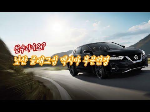 [Autoherald TV] 철수설 닛산(NISSAN), 플래그십 맥시마(MAXIMA) 부분변경 출시