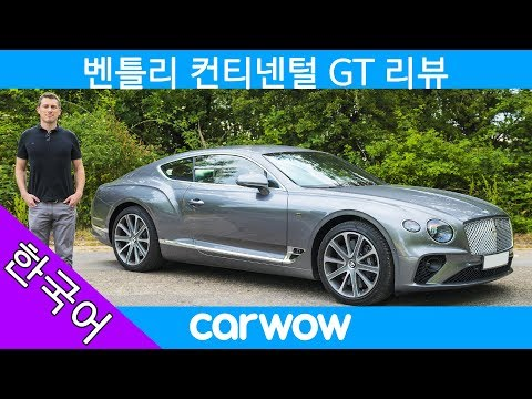 [carwow 한국]Bentley Continental GT 2019 in-depth review | carwow Reviews