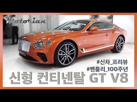 [모터리언] 벤틀리 컨티넨탈 GT V8 (컨버터블) 판매 임박!!! 벤틀리 100주년을 맞아 돌아왔다!
