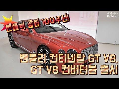 [데일리카] 벤틀리 뉴 컨티넨탈 GTV8 & GTV8 컨버터블