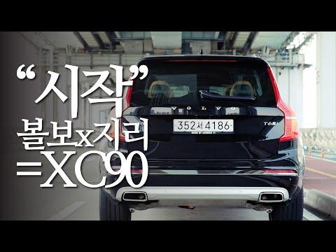 [문기자의자동차생활] 볼보는 볼보x지리의 시발점인 XC90 출시 전후로 나뉩니다