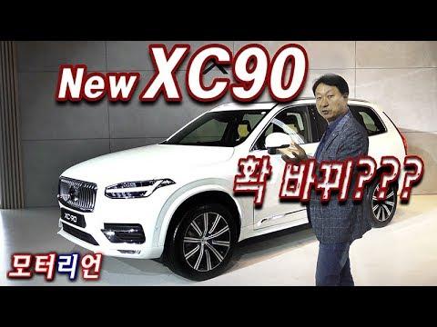 [모터리언] 확!!! 안 바뀐 볼보 뉴 XC90 신차 리뷰
