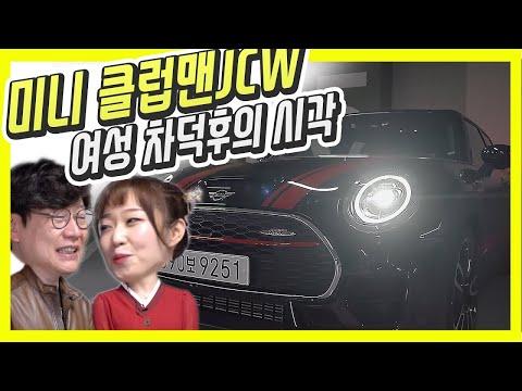 [김한용의 MOCAR] 미니 클럽맨 JCW 시승기를 빙자한...4차원 차덕후!? 모카의 새 얼굴을 찾아라?