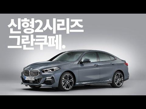 [문기자의자동차생활] 그란쿠페로 돌아온 BMW 신형 2시리즈, 이르면 내년 국내 출시