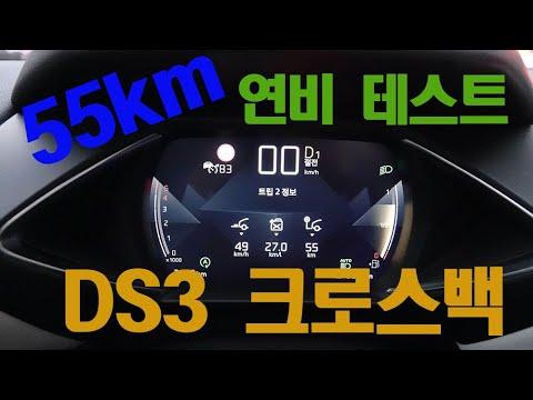[Autodiary] DS 3 크로스백, 경유 2리터로 55km를 달렸다