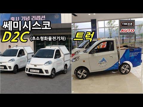 [TNK프리오토] 쎄미시스코 D2C/D2P 초소형화물전기차 우체국용 출시 잠시 시승 / 픽업트럭 개발중