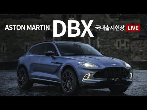 [카랩] [Live] 애스턴마틴 최초의 SUV DBX 살펴보기