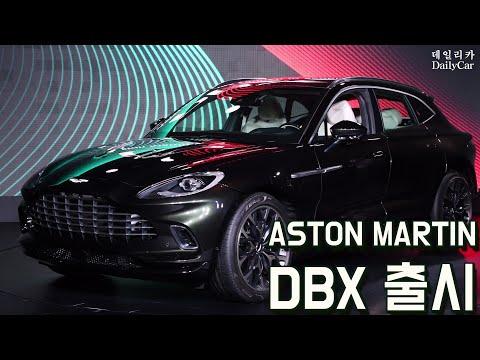 [데일리카] 애스턴마틴 첫 럭셔리 SUV DBX