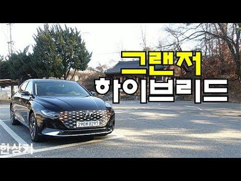 [한상기] 현대 더 뉴 그랜저 하이브리드 시승기(2020 Hyundai Azera Hybrid Test Drive)